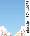 笑顔の人々 幸せ 爽快な青空とわき起こる雲 37418976