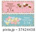 バレンタインデー ホワイトデー バナーのイラスト 37424438