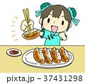 餃子 焼き餃子 女の子のイラスト 37431298