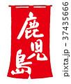 筆文字 のれん 文字のイラスト 37435666