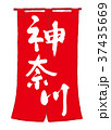 のれん 神奈川 筆文字 37435669