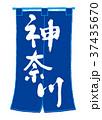 のれん 神奈川 筆文字 37435670