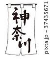 のれん 神奈川 筆文字 37435671