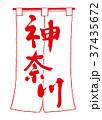 のれん 神奈川 筆文字 37435672