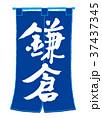 のれん 鎌倉 筆文字 37437345