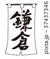 のれん 鎌倉 筆文字 37437346