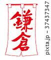 のれん 鎌倉 筆文字 37437347