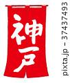 のれん 神戸 筆文字 37437493