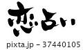 筆文字 恋占い プロモーション イラスト 37440105