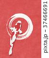錦鯉 赤 和紙のイラスト 37466691
