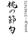 桃の節句 文字 筆文字のイラスト 37467472