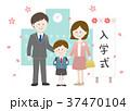 小学校の入学式(男の子と両親) 37470104