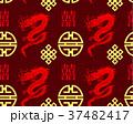 ドラゴン 龍 パターンのイラスト 37482417