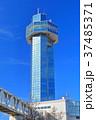 銚子ポートタワー ポートタワー ツインタワーの写真 37485371