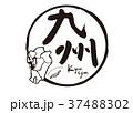 九州 筆文字 地図のイラスト 37488302
