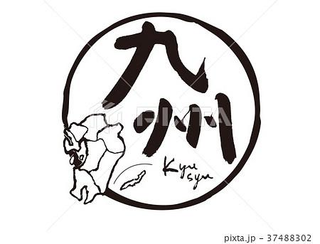 九州 筆文字 地図 37488302