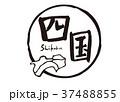四国 筆文字 地図  37488855