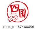 四国 筆文字 地図  37488856