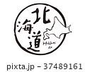 北海道 筆文字 地図  37489161