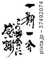 この出会いに感謝 四字熟語 一期一会のイラスト 37492074