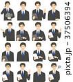 ビジネスマン セット 新入社員のイラスト 37506394