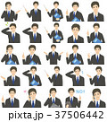 ビジネスマン セット 表情のイラスト 37506442