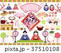 ひな祭りの素材セット 37510108