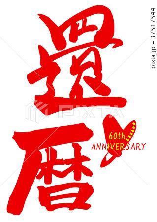 筆文字 還暦60th Anniversarynのイラスト素材 37517544
