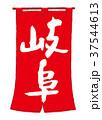 岐阜 筆文字 のれんのイラスト 37544613