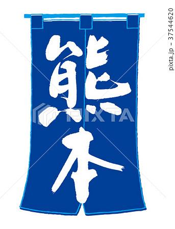 のれん 熊本 筆文字 37544620