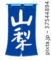 のれん 山梨 筆文字 37544894