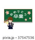 卒業おめでとう 高校生 黒板 37547536