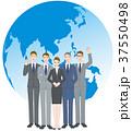 ビジネスマン チーム 地球のイラスト 37550498