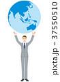 ビジネス ビジネスマン 地球のイラスト 37550510