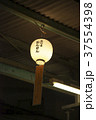 夜の有馬温泉駅 37554398