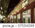 有馬温泉駅 37554399