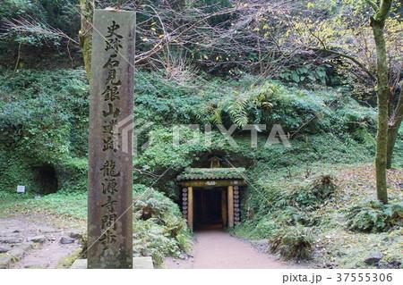 石見銀山龍源寺間歩入口 37555306