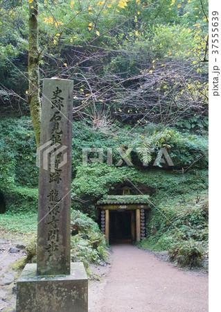 石見銀山龍源寺間歩入口 37555639