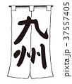 のれん 九州 筆文字のイラスト 37557405