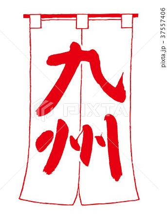 のれん 九州 筆文字 37557406