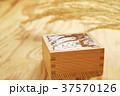 枡 日本酒 枡酒の写真 37570126