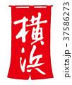 のれん 横浜 筆文字 37586273