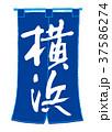 のれん 横浜 筆文字 37586274