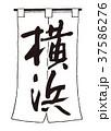 のれん 横浜 筆文字 37586276