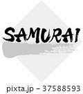 SAMURAI・サムライ(筆文字・手書き) 37588593