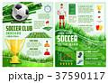 サッカー ゲーム 試合のイラスト 37590117