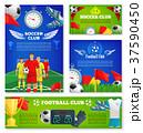 サッカー ゲーム 試合のイラスト 37590450