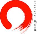 丸 円 筆文字のイラスト 37595594