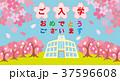 桜 花 入学のイラスト 37596608