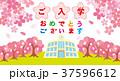 桜 花 入学のイラスト 37596612
